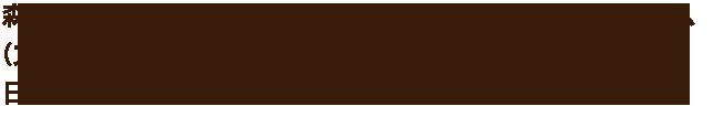 森林環境管理学サブコースは、職業実践力育成プログラム(文部科学省BP)に認定された、大学院レベルとして日本で唯一の森林・林業の学校教育プログラムです。