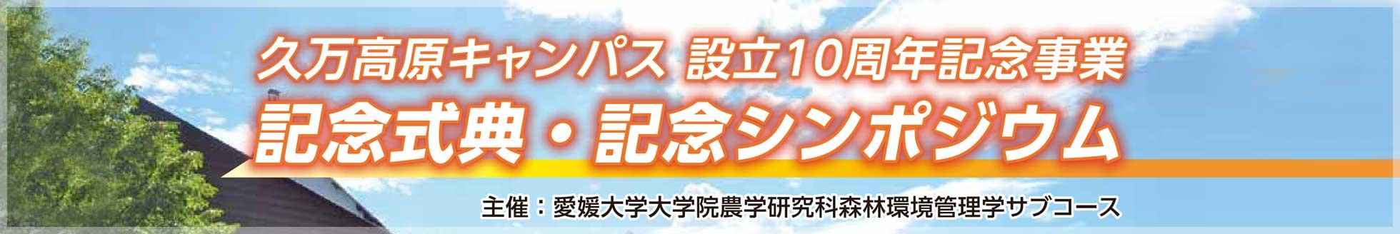 久万高原キャンパス設立10周年記念事業 記念式典・記念シンポジウム